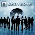 Раскрутка блога с помощью социальной сети ВКонтакте